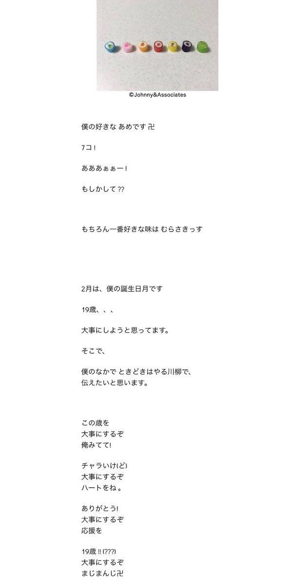 2/2 日刊なにわ男子 高橋恭平