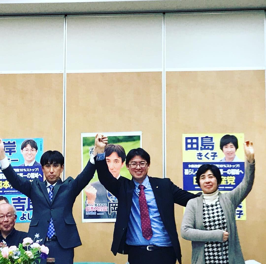 稲城市議会議員選挙 hashtag on ...