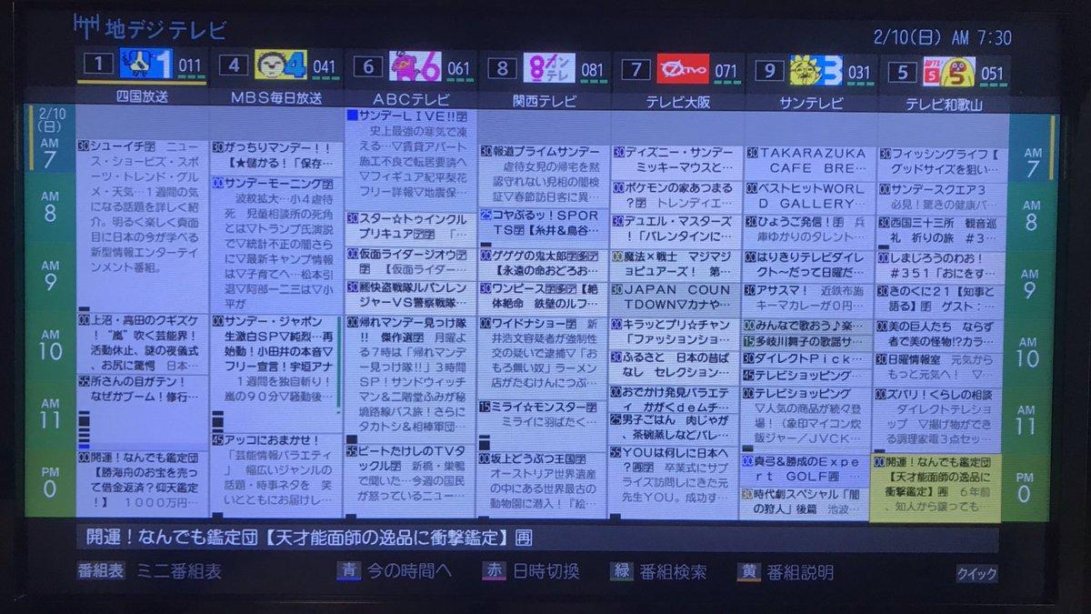 表 番組 四国 放送