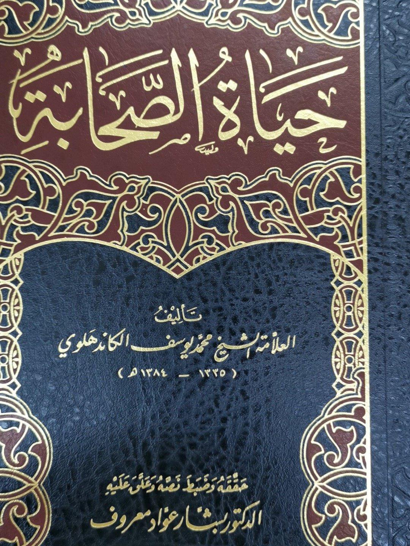 المكتبة الأسدية مكة On Twitter جديد الكتب حياة الصحابة 4 1