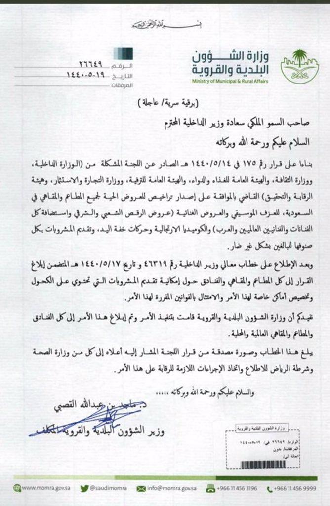 خطاب وزارة الداخلية