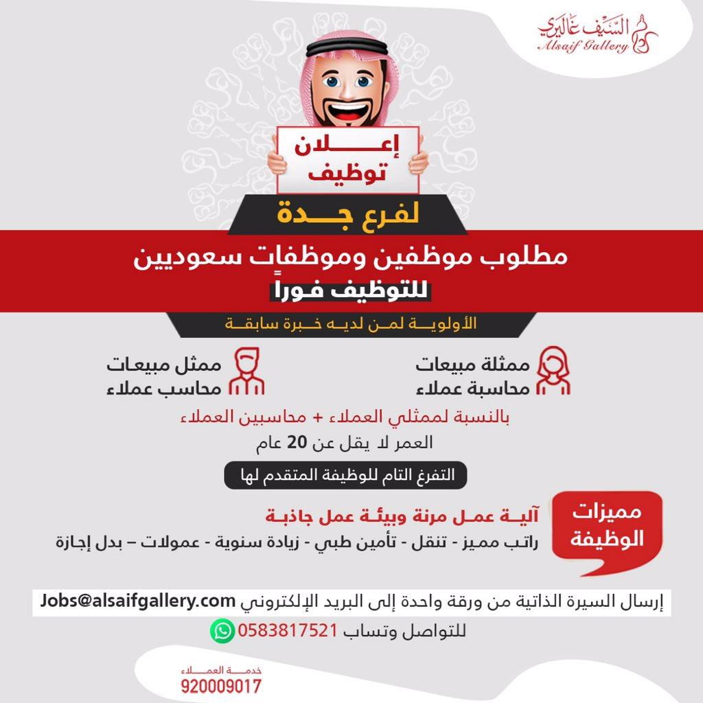 تعلن #السيف_غاليري عن وظائف للسعوديين و السعوديات بجدة    #وظائف_جدة #جدة_الان #وظائف_شاغرة #وظائف_نسائية #وظائف #توظيف