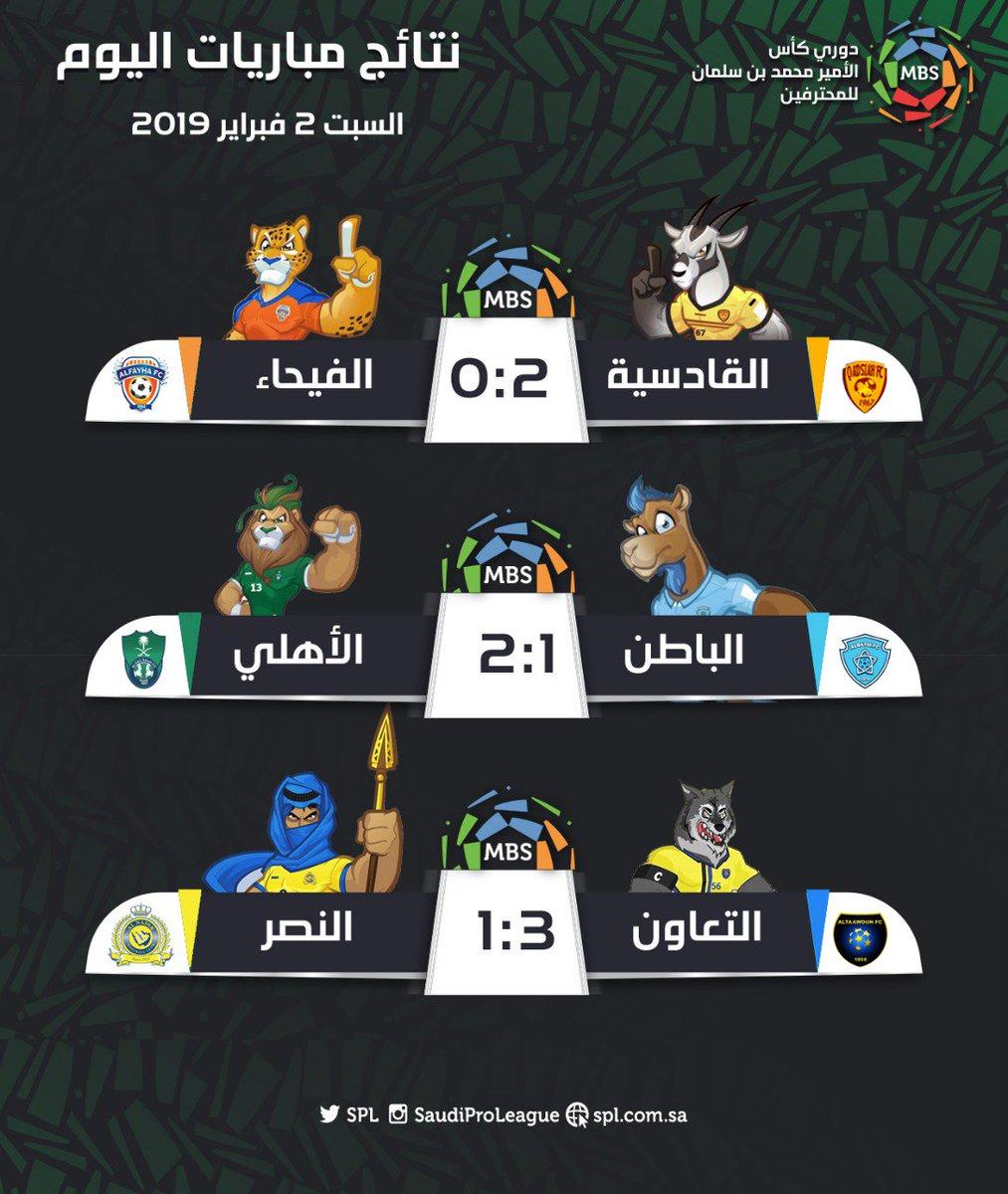 الدوري السعودي للمحترفين A Twitteren 3 مباريات 9