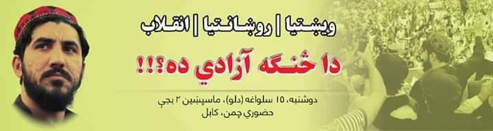 د کابل بادرکه ملګري د خبر وي. د پښتون ژغورنې غورځنګ (PTM) لومړنۍ کلیزې په مناسبت!! #حضوري چمن، دوشنبه، ماسپښین دوه بجې.