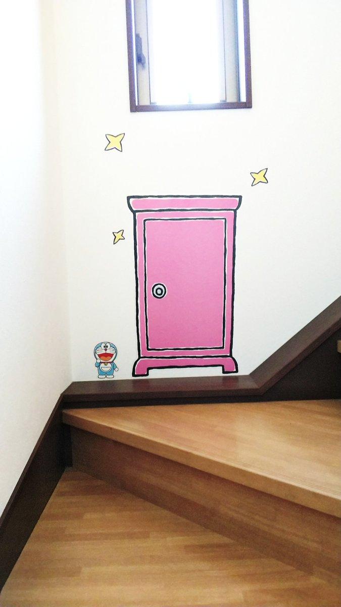 ট ইট র Mao まお 我が家にどこでもドアが設置されました 笑 ウチの壁紙汚れ防止が付いてるから貼れるか心配だったけどら今のところ大丈夫そう O O 3coins ドラえもん