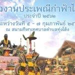 Image for the Tweet beginning: ททท.สำนักงานแพร่ขอเชิญร่วมงานประเพณีกำฟ้าไทพวน ประจำปี 2562 ระวห่างวันที่ 5-7