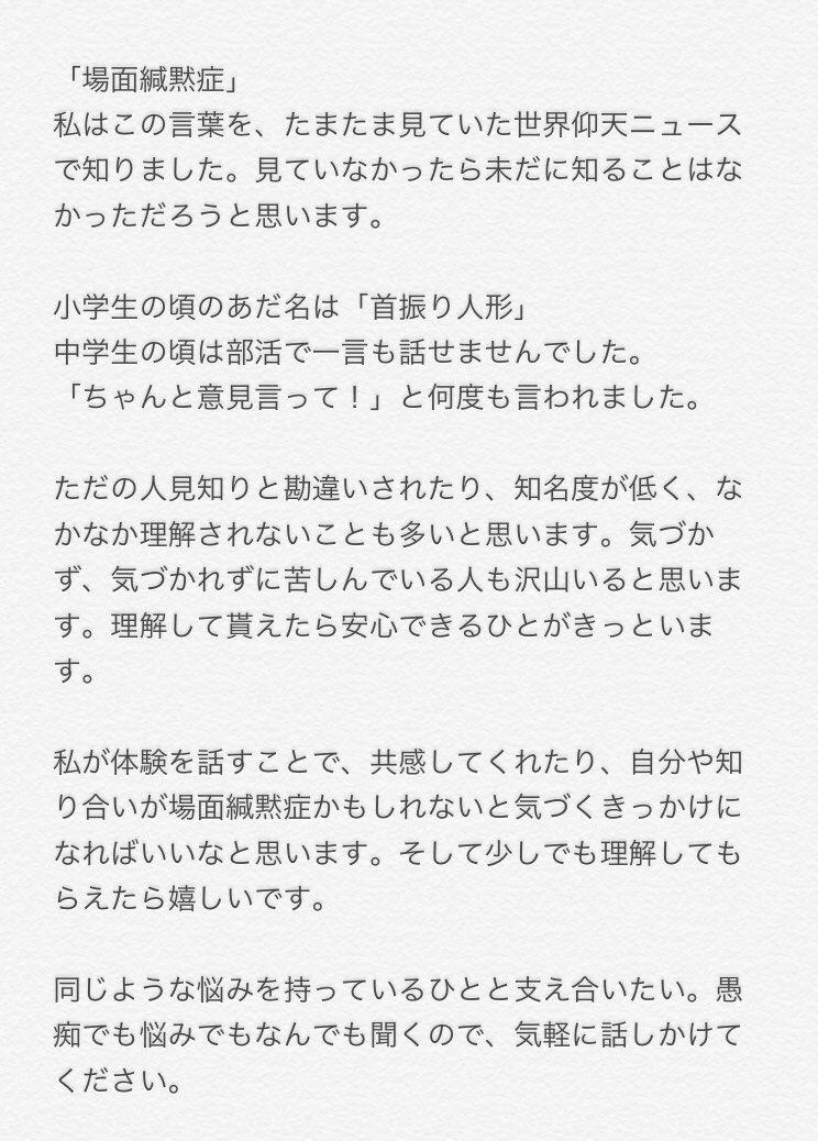 中学生 症 場面 緘黙