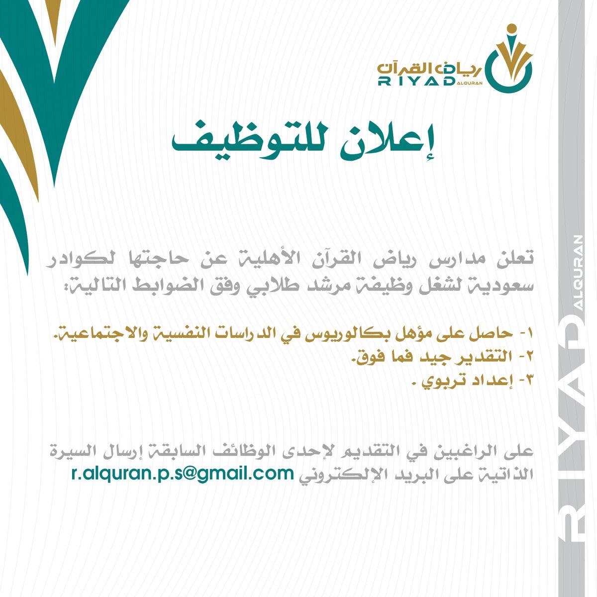 تعلن ( مدارس رياض القرآن ) فى #جدة عن حاجتها الي   مرشد طلابي   #وظائف_جدة #جدة_اليوم #وظائف_شاغرة #وظائف #توظيف #وظيفة