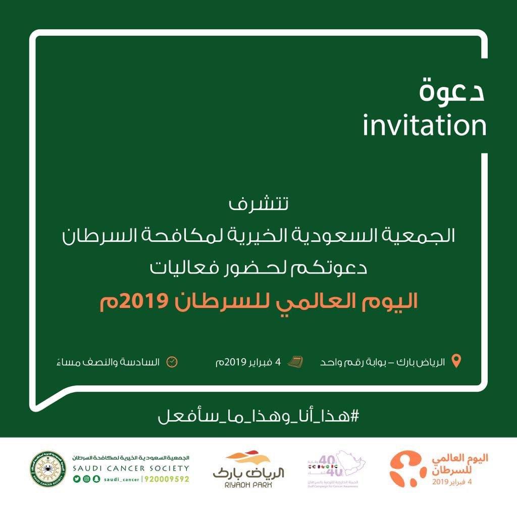 يفتتح نائب رئيس مجلس الإدارة أ.سعود بن محمد بن هاجد، فعالية #هذا_أنا_وهذا_ماسأفعل ضمن حملة اليوم العالمي للسرطان، والمقامة في مركز الرياض بارك بوابة رقم (١)، غداً الاثنين ٢٠١٩/٢/٤م، في تمام الساعة 6:30م. يشرفنا حضوركم...