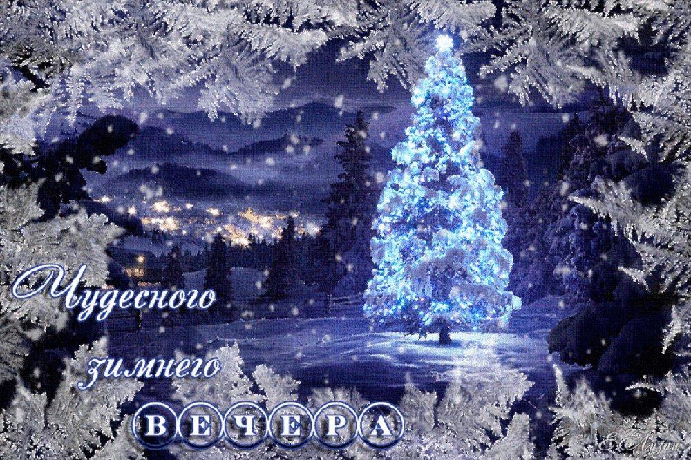 Добрый вечер зимний гифы