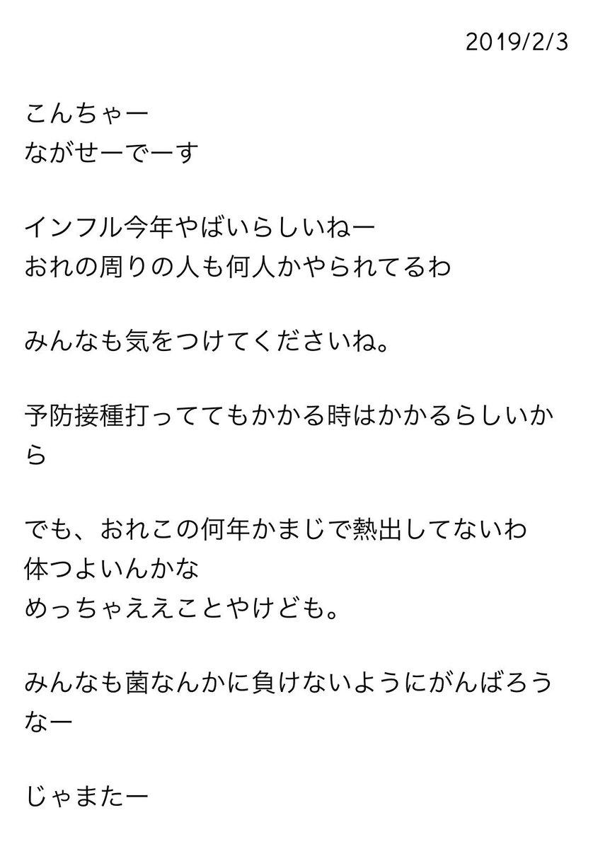 れん's days 永瀬廉 1/3
