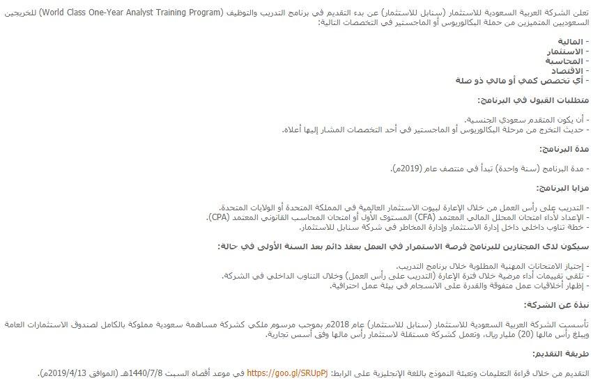 مهند وظائف القصيم On Twitter فرصه تعلن الشركة العربية السعودية للاستثمار سنابل للاستثمار عن بدء التقديم في برنامج التدريب والتوظيف للخريجين السعوديين المتميزين من حملة البكالوريوس أو الماجستير في موعد أقصاه السبت