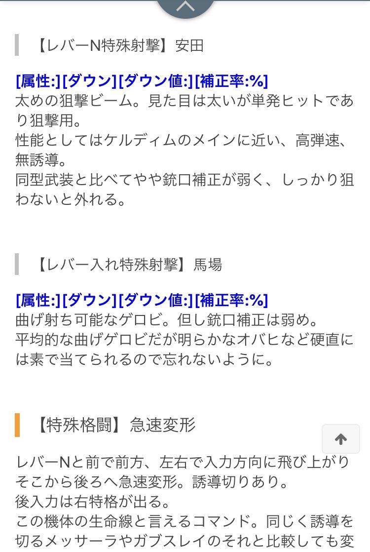 エクバ 2 wiki