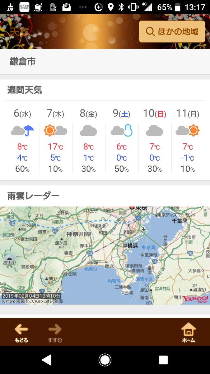 ヤフー 天気 鎌倉