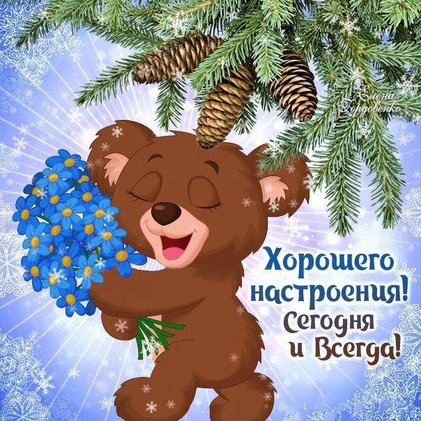 праздничного хорошего настроения картинка открытка кто появляется
