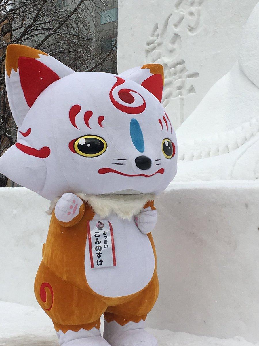 今日から札幌雪まつり。 無事にこんのすけも写真撮れたし、鶴丸もバッチし撮れた〜。 札幌雪まつり7丁目会場 おっきいこんのすけ 鶴丸国永  刀剣乱舞出張所雪まつり