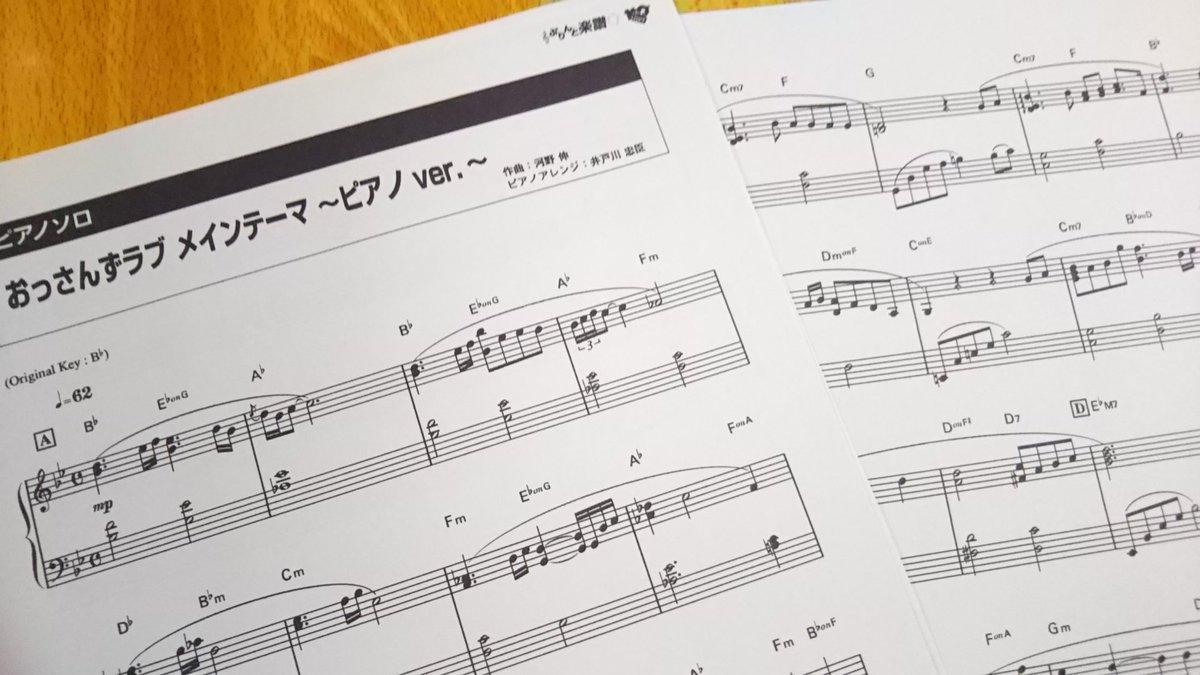 楽譜 プリント