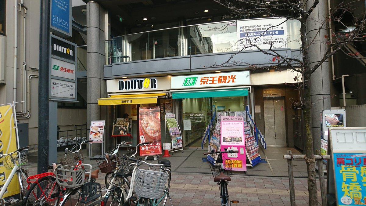 "HTCO on Twitter: ""京王観光でJRの切符を発券しました。最初は新宿に ..."