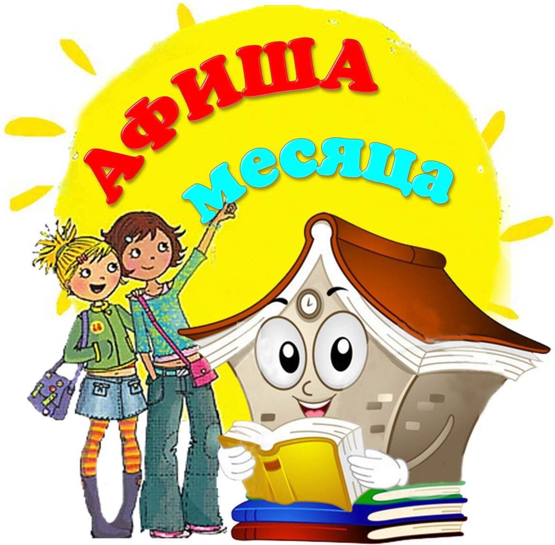 Картинки для детей центр книги