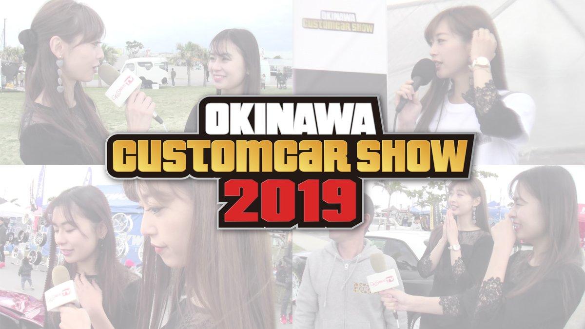 2月4日(月)20:00からギャルパラTVで 『林紗久羅×宮本りおno沖縄旅!沖縄カスタムカーショー2019』 を放送します。是非、ご視聴ください。 https://freshlive.tv/galsparadise/263236… #林紗久羅 #宮本りお #ギャルパラTV #沖縄カスタムカーショー