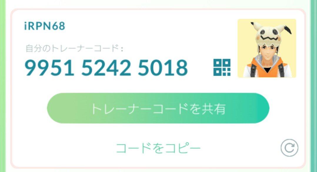 ポケモンgo フレンド 掲示板 沖縄