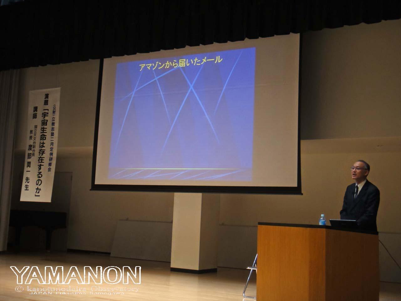 渡部潤一講演会「宇宙生命は存在するのか?」