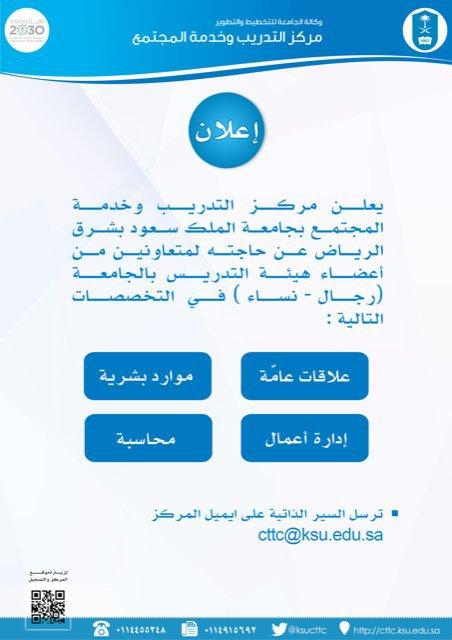 تعلن #جامعة_الملك_سعود عن وظائف متعاونين بالتخصصات الإدارية للرجال و النساء  cttc@ksu.edu.sa  #وظائف_شاغرة #وظائف_نسائية #وظائف_الرياض #الرياض_الان #وظائف #توظيف