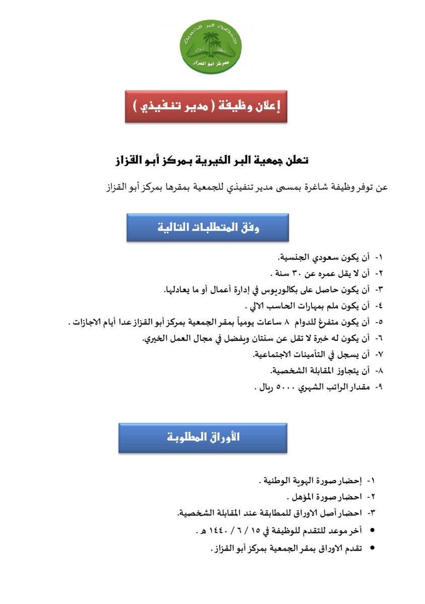 مطلوب ( مدير تنفيذى ) بجمعية البر الخيرية بمركز أبو القزاز بمحافظة الوجه #تبوك   اخر موعد للتقديم 1440/6/15  #وظائف_تبوك #وظائف_شاغرة #الهلال_الفتح #الشباب_الرائد #الوجه #وظائف
