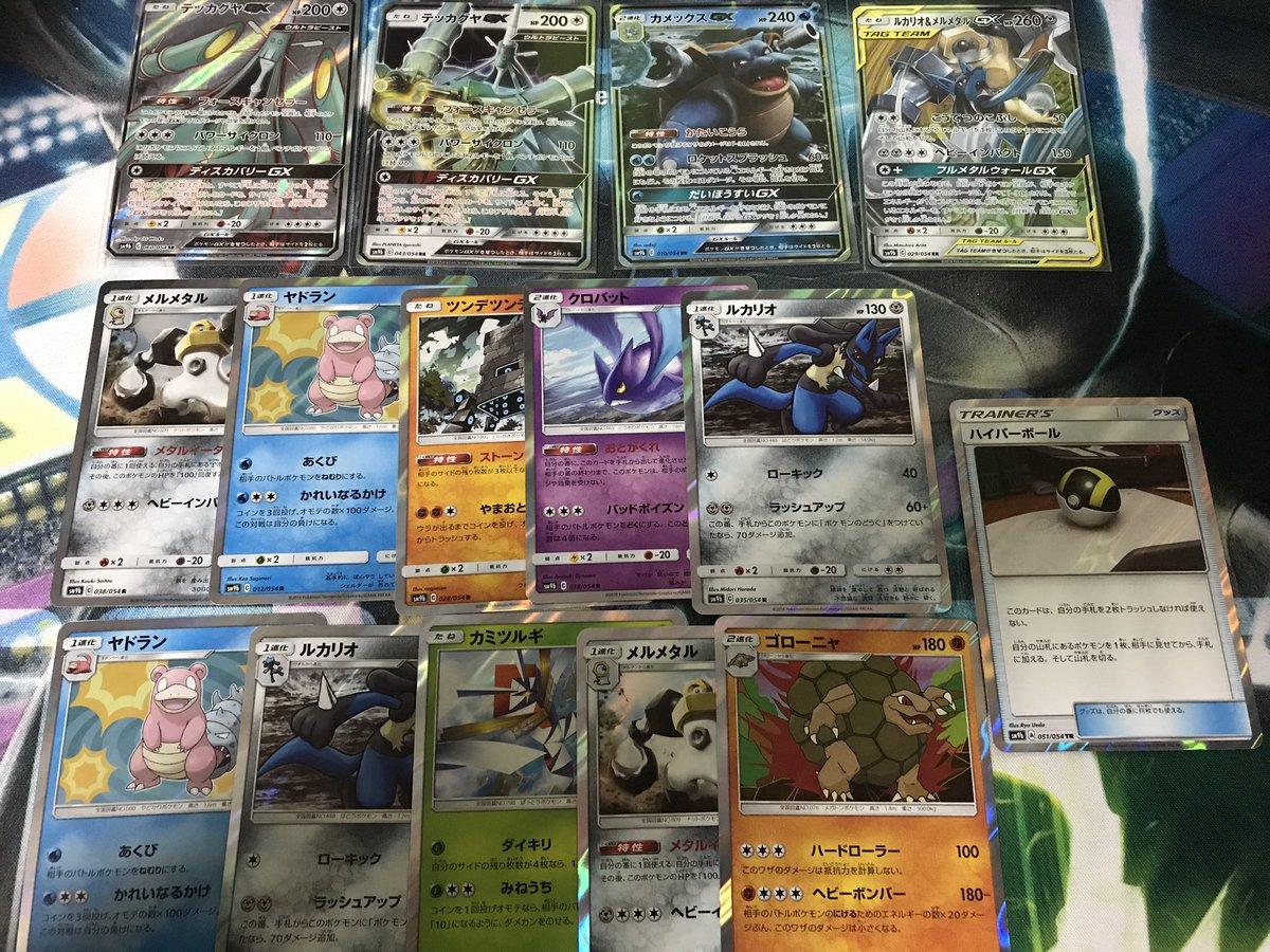 ポケモンカードゲーム サン&ムーン 強化拡張パックフルメタルウォールに関する画像4