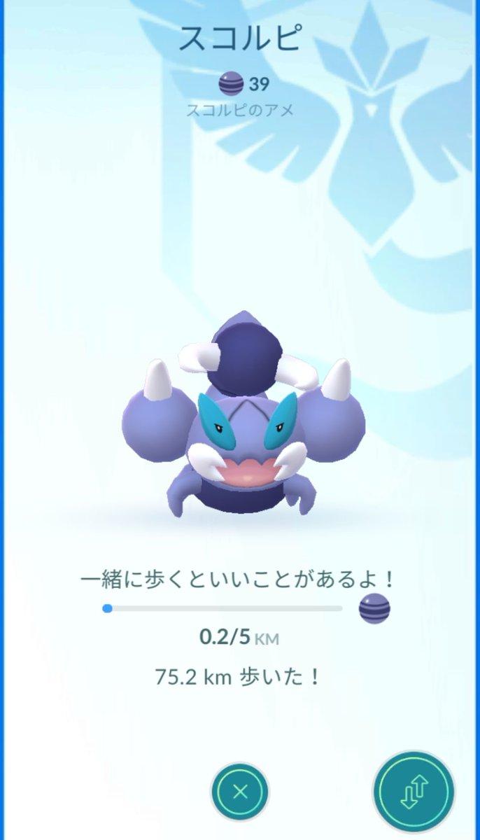 技 ウラ ポケモン 歩く go