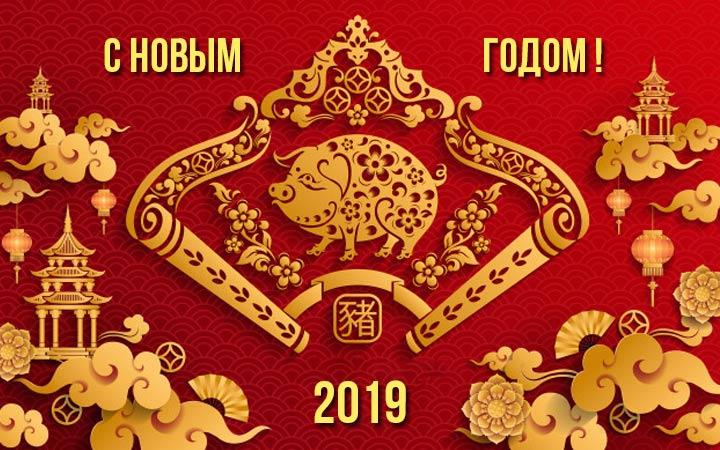 Поздравления в картинках с китайским новым годом 2019
