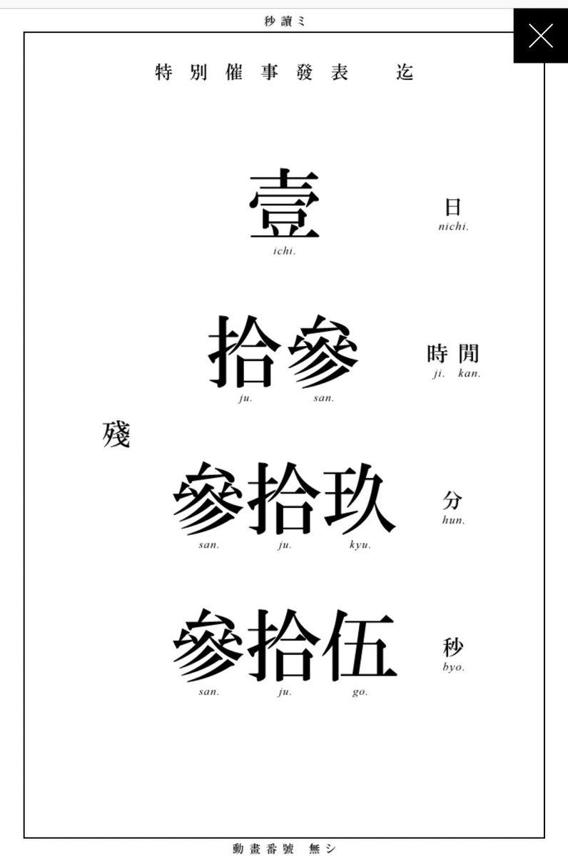 monogatari-series.com/zokuowarimonog… #物語シリーズ