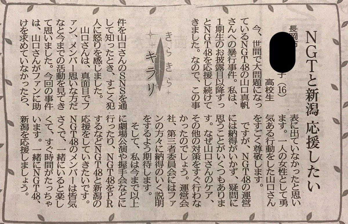 新潟日報、NGT運営批判の投書を紙面に載せる