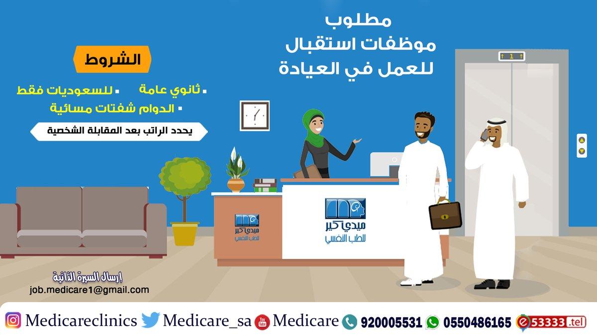 مطلوب ( موظفات استقبال ) للعمل في عيادات ميدي كير بالرياض   الشروط :- - ثانوي عامة  - للسعوديات فقط  - الدوام شيفتات مسائية  - يحدد الراتب بعد المقابلة الشخصية  ارسال السيرة الذاتية الي job.medicare1@gmail.com   #وظائف_نسائية #وظائف_الرياض #وظائف_شاغرة #وظائف_للنساء #سعوديات