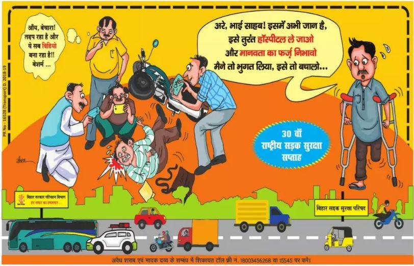 बिहार सड़क सुरक्षा परिषद, परिवहन विभाग, बिहार सरकार #BiharTransportDept