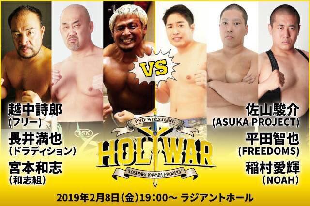 """""""Holy War 4"""" 25 años de carrera de Tamon Honda y Minoru Tanaka 3"""