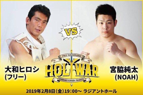 """""""Holy War 4"""" 25 años de carrera de Tamon Honda y Minoru Tanaka 4"""