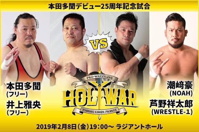"""""""Holy War 4"""" 25 años de carrera de Tamon Honda y Minoru Tanaka 2"""