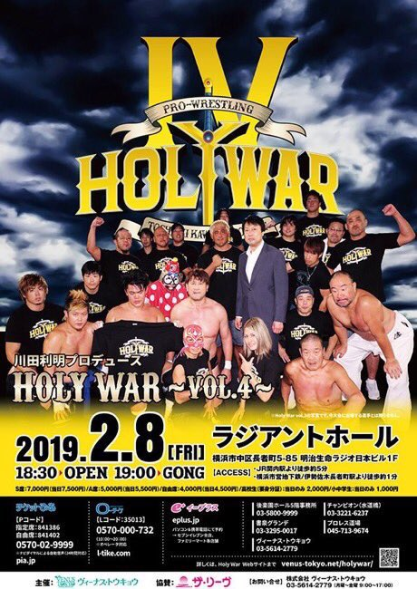 """""""Holy War 4"""" 25 años de carrera de Tamon Honda y Minoru Tanaka 1"""