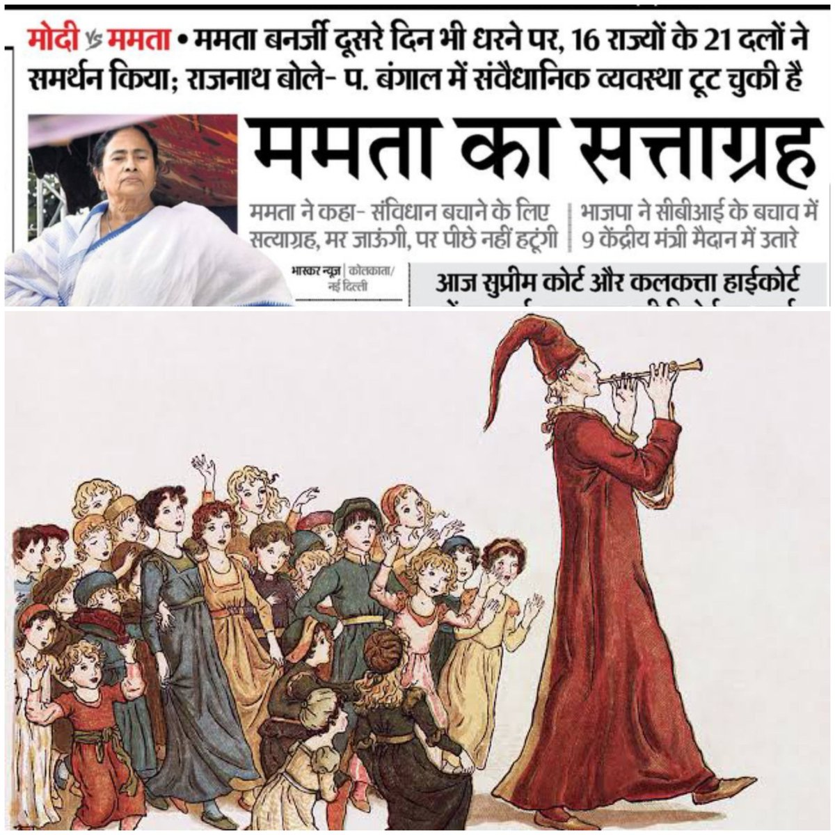 21 Political Parties in support of Mamta....WOW.....reminds me of the  'Pied Piper of Hamelin' #CBIvsMamata #ModiOnceMore<br>http://pic.twitter.com/q3MiftYKcb