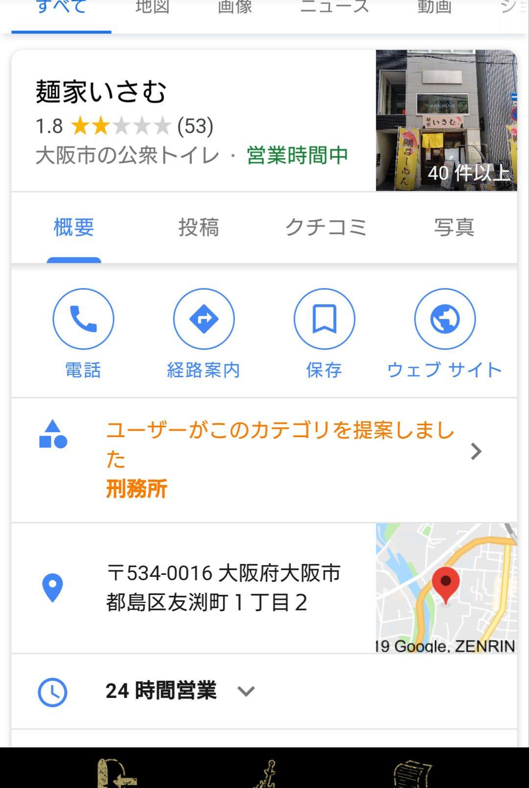 画像,たむけんに失礼な絡みしてたラーメン屋(麺家いさむ)、Googleでは既にボロクソに書かれており結構ダメージありそう。 https://t.co/r4NaiaMV…