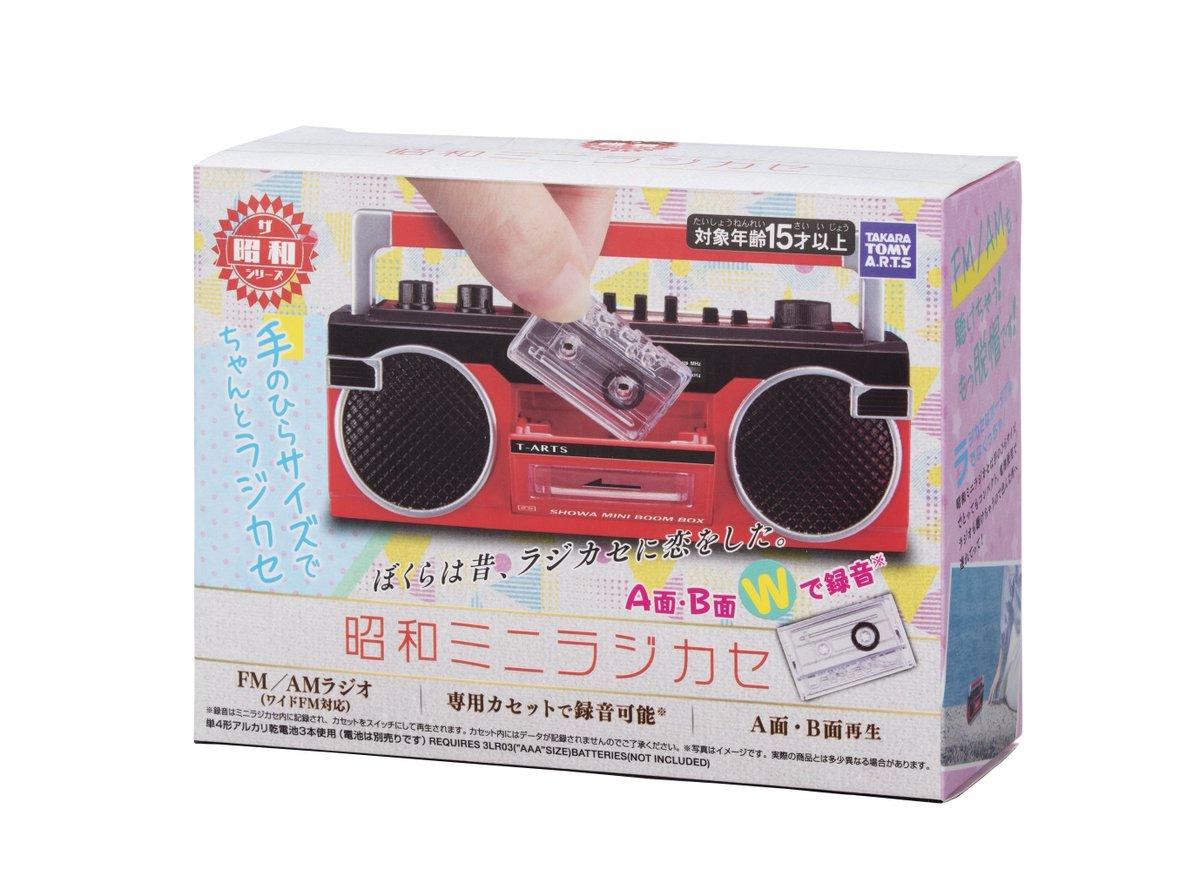 こちらは「昭和ミニラジカセ」。AM/FMラジオが聞けるほか、ラジオの音や周囲の音を録音できます。カセットを裏返すことでA面/B面それぞれ最大5分まで録音可能。「早送り」「巻き戻し」ボタンであのキュルキュル音も久しぶりに聞けます(´-`)