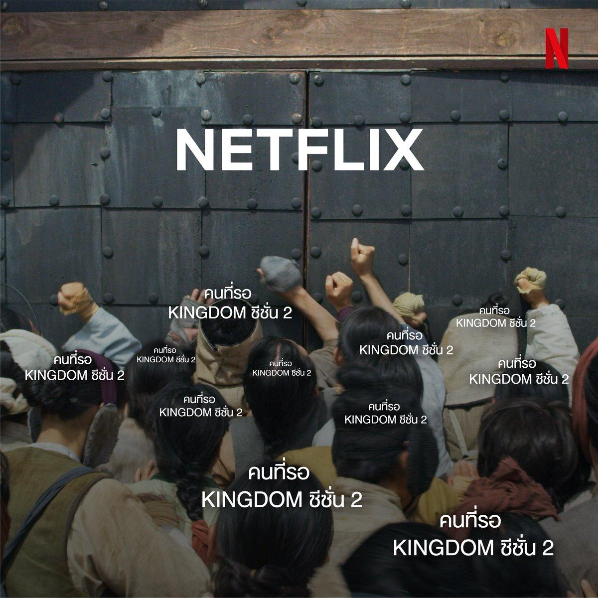 เราได้ยินเสียงร้องเรียนจากทั่วทุกมุมโซเชียลแล้วนะครับ 📣 ขอแจ้งชาวเมืองทุกคนว่า Kingdom จะมีซีซั่น 2 แน่นอน  ใครกำลังรอซีซั่นหน้าอยู่ มาลงชื่อบอกองค์ชายชางกันเถอะะะ  #NetflixKingdom