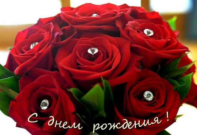 Картинки с днем рождения девушке розы