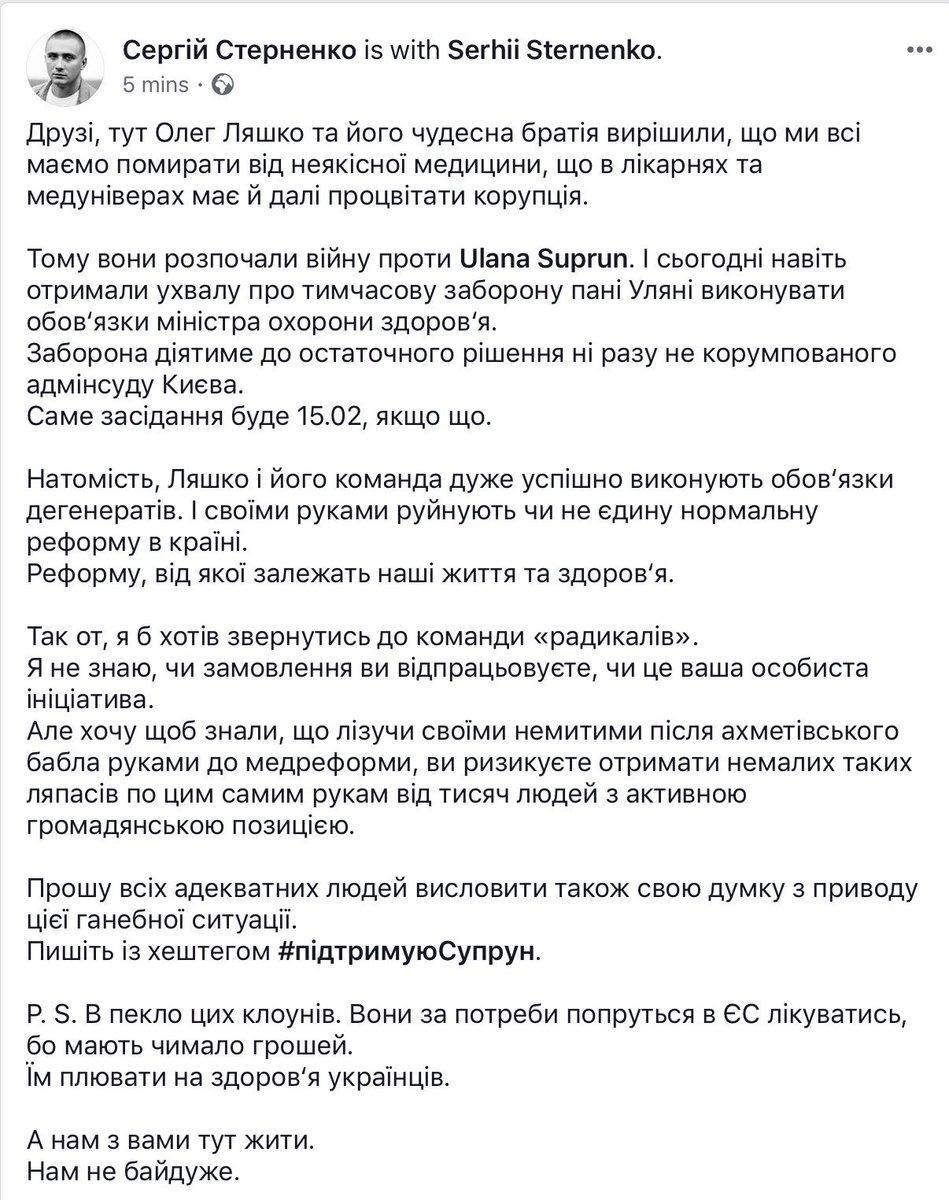 Супрун имеет полную поддержку президента. Она является гражданкой Украины, а реформированный Верховный суд установит истину, - Порошенко - Цензор.НЕТ 1011