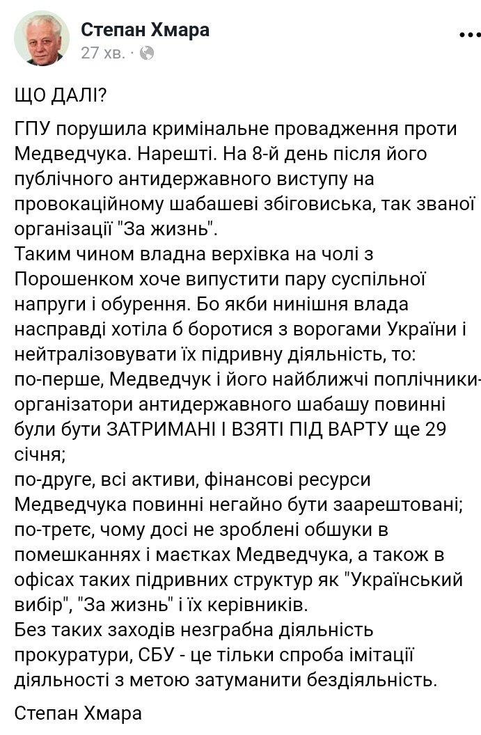 ГПУ відкрила справу на Медведчука за статтею про держзраду і сепаратизм, - Сарган - Цензор.НЕТ 4223