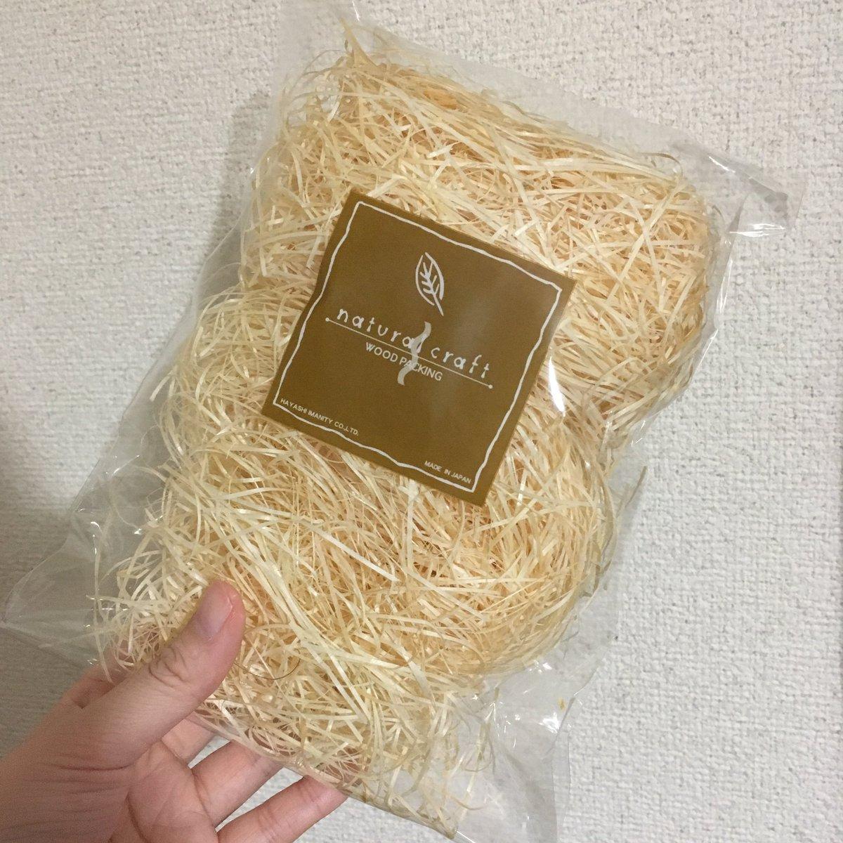 test ツイッターメディア - 先日クリックポスト用段ボールに詰めるウッドパッキンをSeriaで購入したのですが、とっても良いです☺︎♡  メイドインジャパンで、木の香りがふわ〜っと。結構ボリュームもあり使いやすかったです❁ (レザー商品は実際別布に入れてから梱包しています。)  #seria #梱包 https://t.co/oq7ET4Dq7v