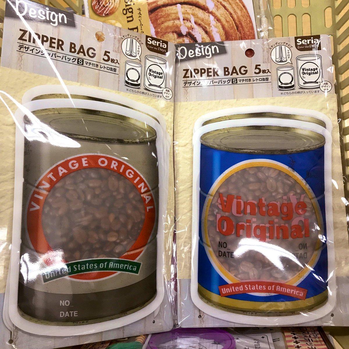 test ツイッターメディア - 今日のセリア購入品で載せ忘れた物😣💦 缶詰?風ジッパー❤  #セリパト #セリア #セリア購入品 #セリア新商品 #100均 #ジッパー https://t.co/f1SMK3GAKC