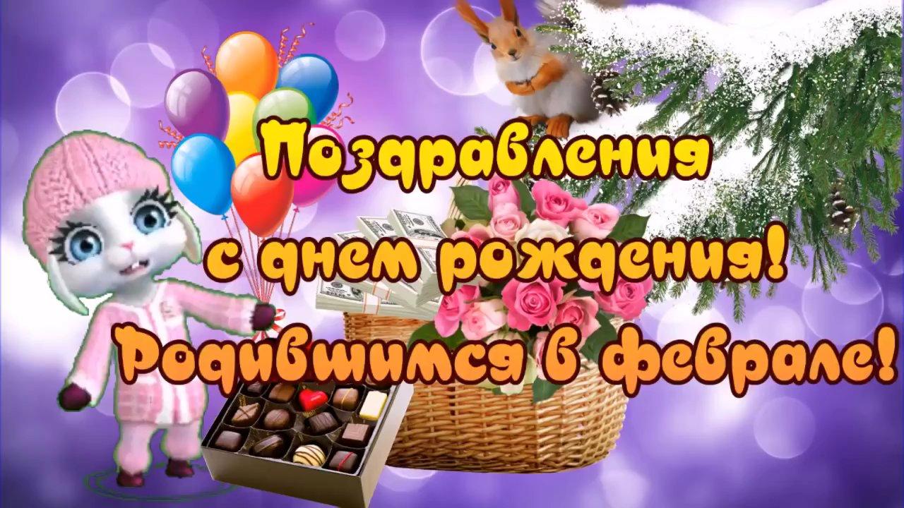 Святого, с днем рождения февраль открытка