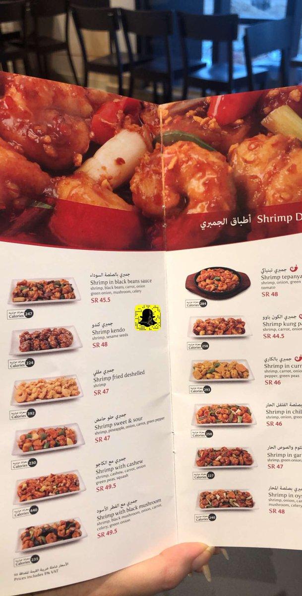 Taste By Nada مطاعم و مقاهي الرياض On Twitter منيو مطعم بيتوتي الرياض